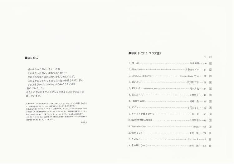 DOREMI 长笛情歌精选曲集 附CD