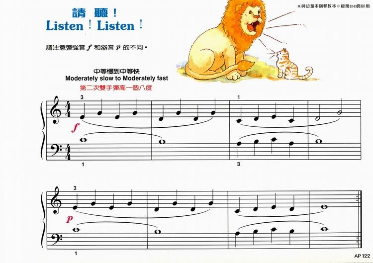 童年电子琴五线谱