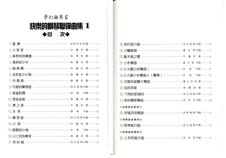 dm010 日本doremi 快乐的钢琴联弹曲集 1