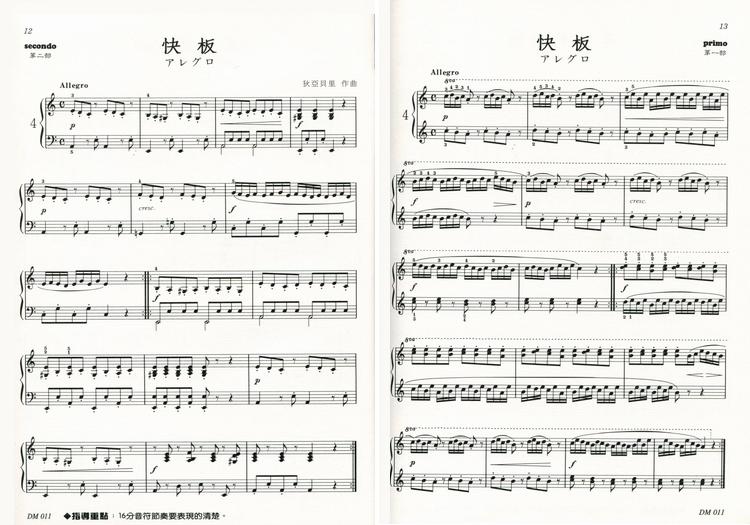 M011 日本DOREMI 快乐的钢琴联弹曲集 2