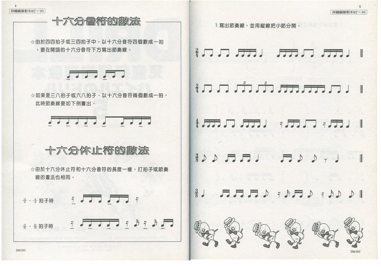 M055 日本DOREMI 儿童拜尔乐理教本 五