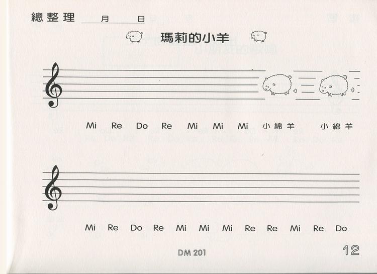 doremi的《doremi》 歌词