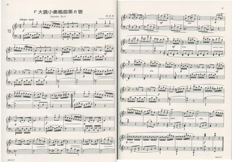 doremi歌谱片段