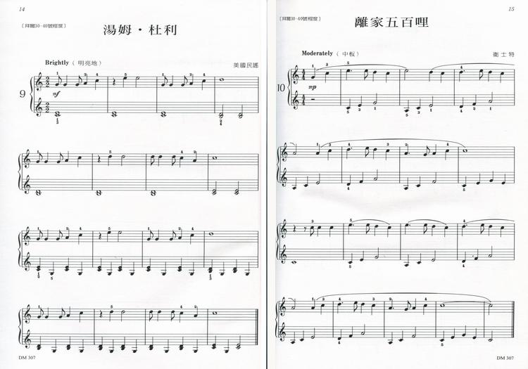 DOREMI 亲子流行钢琴名曲1
