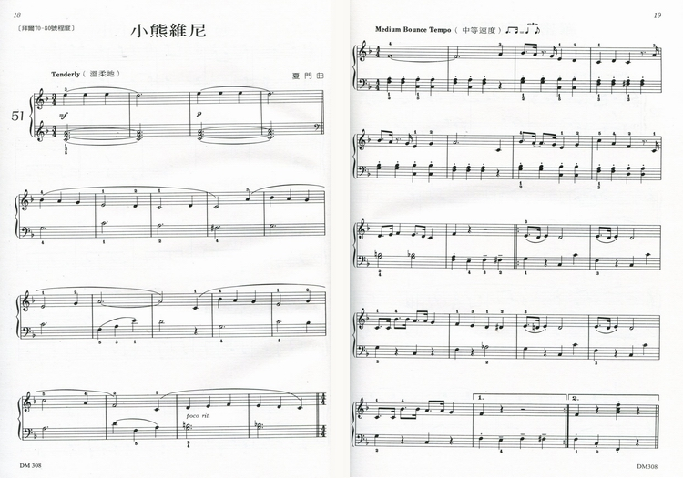 DOREMI 亲子流行钢琴名曲2