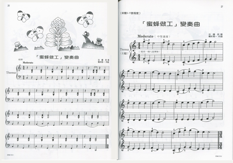 dm311 日本doremi 快乐的钢琴变奏曲 上册