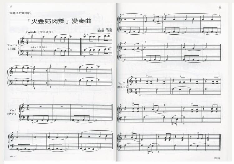 dm312 日本doremi 快乐的钢琴变奏曲 下册