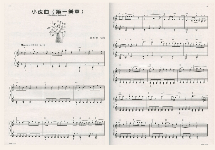 M316 日本DOREMI CD 乐谱欢乐的古典钢琴曲集