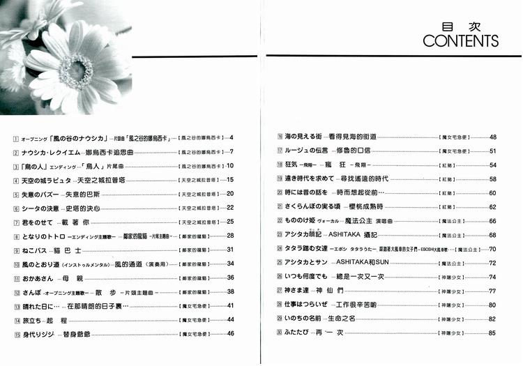 M334 日本DOREMI CD 乐谱 宫崎骏动画钢琴名曲集