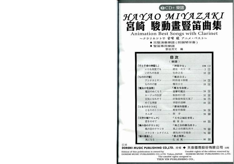 谱 宫崎骏动画竖笛曲集