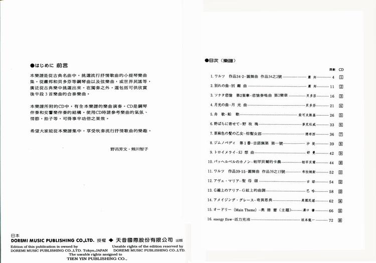 M341 日本DOREMI CD 乐谱 小提琴古典名曲演奏集