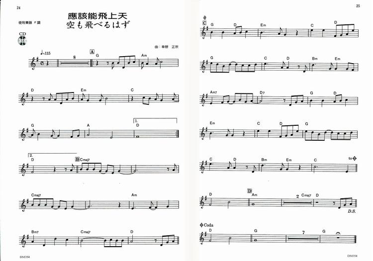 M354《日本DOREMI》快乐的陶笛名曲集2【CD+乐谱】-168天音音