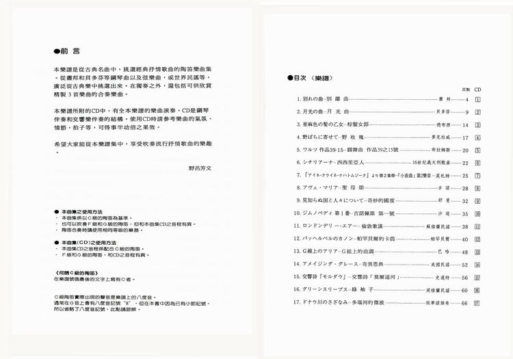 DOREMI》陶笛古典名曲演奏集【CD+乐谱】-168天音音乐书城批发