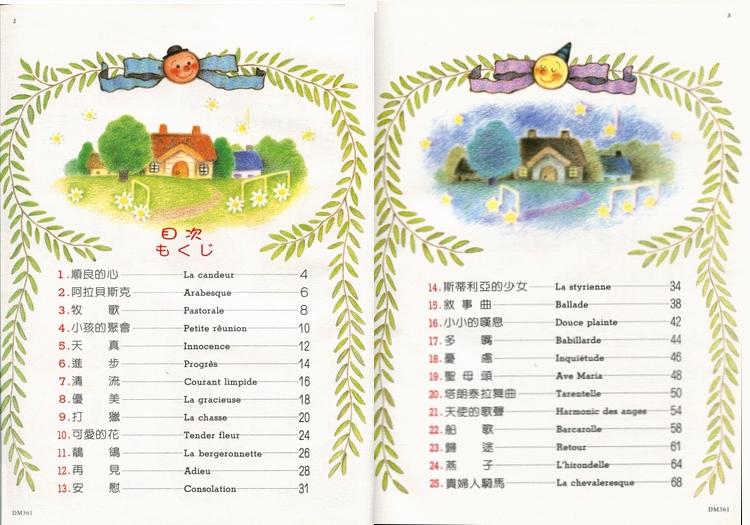 M361 日本DOREMI CD 乐谱 快乐的儿童布尔格弥勒25首练习曲
