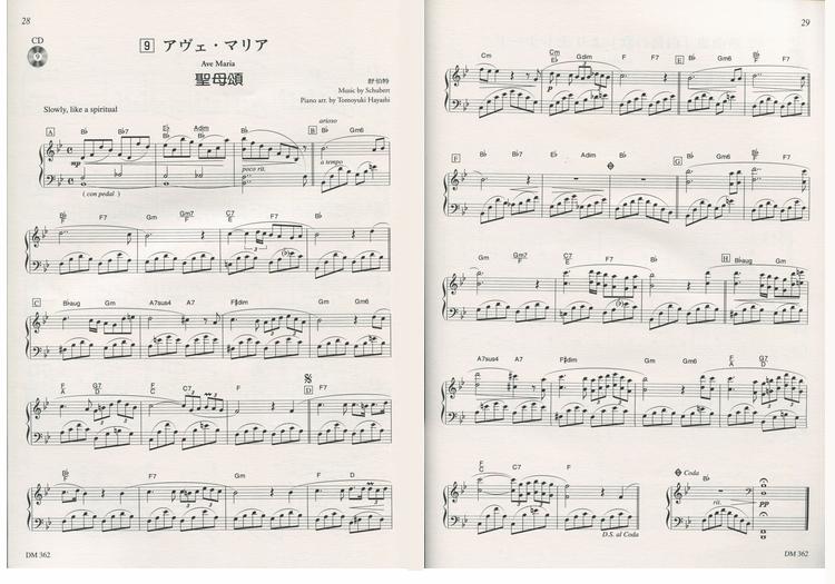M362 日本DOREMI CD 乐谱 古典钢琴改编名曲