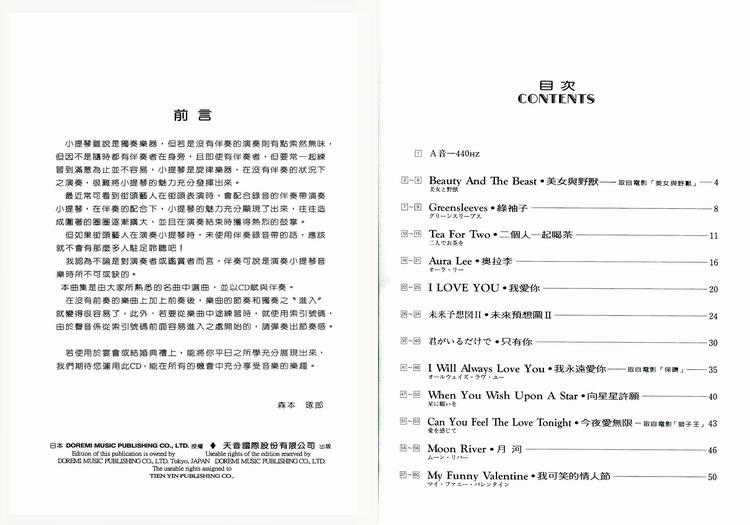 M365 日本DOREMI CD 乐谱 婚礼宴会小提琴曲集 流行乐篇