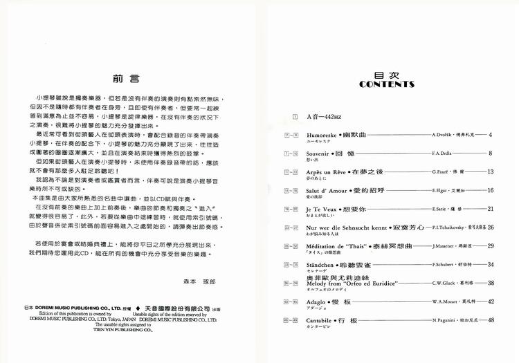 M366 日本DOREMI CD 乐谱 婚礼宴会小提琴曲集 古典乐篇